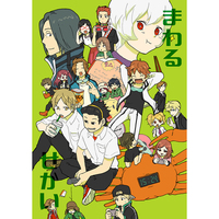Doujinshi - WORLD TRIGGER / Kuga Yuma & All Characters (まわるせかい) / くるみどり