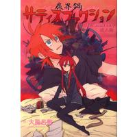 [Boys Love (Yaoi) : R18] Doujinshi - Tales of the Abyss / Luke fon Fabre x Asch (魔界鍋サティスファクション) / Ooburoshiki