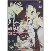 Doujinshi - Blue Exorcist / Yukio x Rin (昨日見た夢) / peace-diner