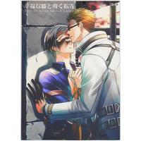 [Boys Love (Yaoi) : R18] Doujinshi - Tales of Xillia2 / Julius x Ludger (幸福な嘘と導く指先) / Azuma Doujou