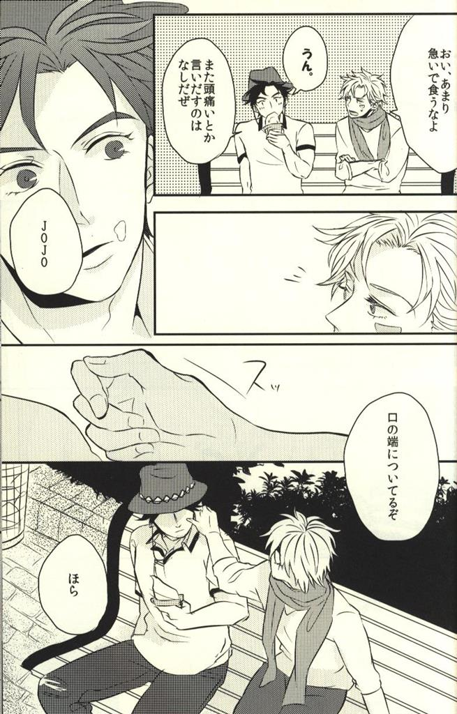 Doujinshi - Jojo Part 2: Battle Tendency / Caesar x Joseph (Back Stage Kiss) / 魚棲み+イオンモール