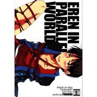 [Boys Love (Yaoi) : R18] Doujinshi - Shingeki no Kyojin / Levi x Eren (EREN IN PARALLEL WORLD) / Infa
