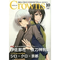 Doujinshi - K (K Project) / Shiro x Kuro (Crowns 【クラウンズ】 2014 10 Oct.) / C.latte