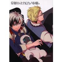 Doujinshi - Tales of Xillia2 / Julius & Ludger (兄弟以上カレカノ未満。) / Danchi Pet Kinshirei