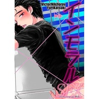 [Boys Love (Yaoi) : R18] Doujinshi - Novel - Yuri!!! on Ice / Victor x Katsuki Yuuri (インモラルSEX) / おひるねパグ