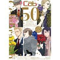 Boys Love (Yaoi) Comics - MARBLE COMICS (Cab Vol.50 (マーブルコミックス))