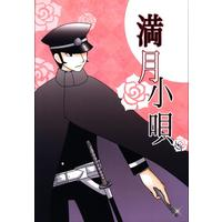 Doujinshi - Devil Summoner / Raidou & All Characters (満月小唄) / Strangelove