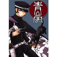 Doujinshi - Devil Summoner / Raidou & All Characters (青嵐) / Strangelove
