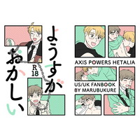 [Boys Love (Yaoi) : R18] Doujinshi - Hetalia / America x United Kingdom (ようすがおかしい) / MARUBUKURE