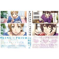 Anthology Comics - King of Prism by Pretty Rhythm (キンプリ+シネマ B (POE BACKS)) / choke & た(´・ω・`)ま & 舞 & 亞眼 & Panda
