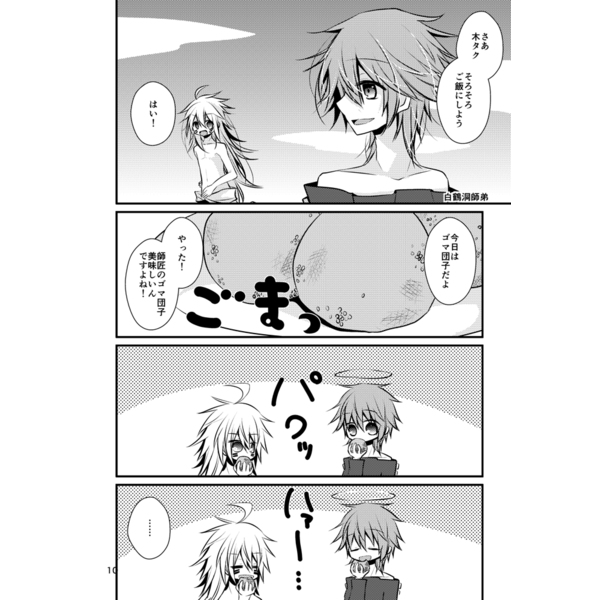 Doujinshi - Houshin Engi / All Characters (師弟のご飯事情) / 月の庵