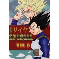 Doujinshi - Dragon Ball / All Characters (Dragonball) (月刊サイヤ SPECIAL 6) / 月刊サイヤ