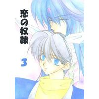 Doujinshi - Manga&Novel - Anthology - Houshin Engi / Taikoubou & Youzen (恋の奴隷 3) / 憂国/アストロモモンガ