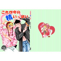 [Boys Love (Yaoi) : R18] Doujinshi - Manga&Novel - Anthology - Omnibus - ONE PIECE / Corazon (Rosinante) x Trafalgar Law (今はこれが精いっぱい) / ちょこっと。