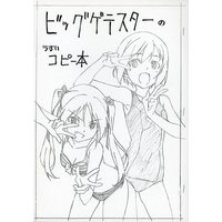 Doujinshi - Strike Witches / Francesca Lucchini (【コピー誌】ビッグゲテスターのうすいコピー本) / ビッグゲテスター