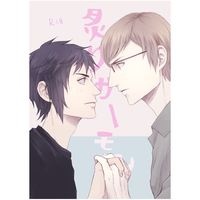 [Boys Love (Yaoi) : R18] Doujinshi - Final Fantasy XV / Noctis x Ignis (炙りサーモン) / はむお