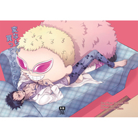 [Boys Love (Yaoi) : R18] Doujinshi - ONE PIECE / Doflamingo x Trafalgar Law (変なもん買ってしまった!) / Rivulet works