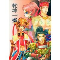 Doujinshi - Dynasty Warriors / All Characters (乾坤一擲) / くらげむう & はちわ