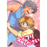 [Boys Love (Yaoi) : R18] Doujinshi - Manga&Novel - Anthology - Dissidia Final Fantasy / Tidus x Firion (ティフリください) / lie/BE・SHI