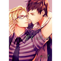 [Boys Love (Yaoi) : R18] Doujinshi - A3! / Fushimi Omi x Furuichi Sakyou (I'll be with you) / I'll