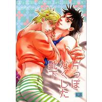 [Boys Love (Yaoi) : R18] Doujinshi - Jojo Part 2: Battle Tendency / Joseph x Caesar (片っぽなくした靴下) / こいぬと毬