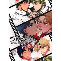[Boys Love (Yaoi) : R18] Doujinshi - Anthology - Jojo Part 1: Phantom Blood / Jonathan x Dio (プロジェクトS●X 酒と泪とジョナとディオ *合同誌) / イタズラ
