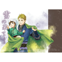Doujinshi - Dynasty Warriors / Ma Dai & Ma Chao (雪の果て—) / 雑色市場
