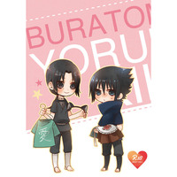 [Boys Love (Yaoi) : R18] Doujinshi - Manga&Novel - Anthology - NARUTO / Itachi x Sasuke (ぶらとも別冊夜のききゅん) / ぶらもり