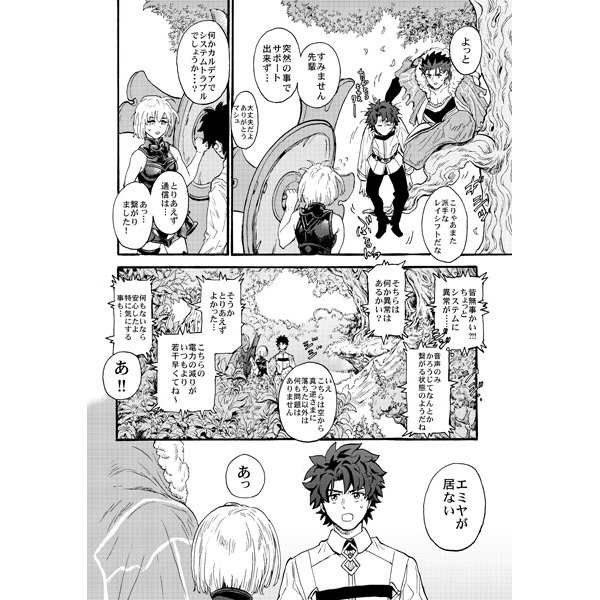 [Boys Love (Yaoi) : R18] Doujinshi - Fate/Grand Order / Caster & Lancer & Archer (森の賢者と赤い巨人) / moffu