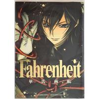 Doujinshi - Illustration book - Fahrenheit *イラスト集 / 華氏 (kashi)
