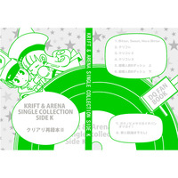 Doujinshi - Omnibus - Dragon Quest / Cristo x Alena (KRIFT & ARENA SINGLE COLLECTION SIDE K  クリアリ再録本2) / ドリャクエフォー