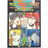 [Boys Love (Yaoi) : R18] Doujinshi - Keroro Gunsou / All Characters ((蔵王大志) ケロロ読本FINAL MIX) / Kozouya