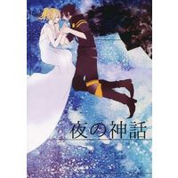 Doujinshi - Novel - Final Fantasy XV / Noctis x Lunafreya (夜の神話) / R.Papurika