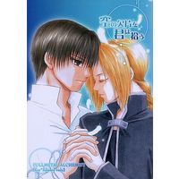 Doujinshi - Novel - Fullmetal Alchemist / Roy Mustang x Edward Elric (空の欠片を君は拾う) / MOONTAIL