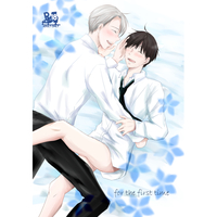 [Boys Love (Yaoi) : R18] Doujinshi - Yuri!!! on Ice / Victor x Katsuki Yuuri (for the first time) / 桜