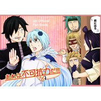 Doujinshi - Fairy Tail / Rogue Cheney (あれは不可抗力だ!!!!) / Dull5tone