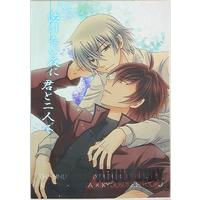 [Boys Love (Yaoi) : R18] Doujinshi - The Unlimited / Andy Hinomiya x Hyoubu Kyousuke (泣けない夜に君と二人で) / ANGELA
