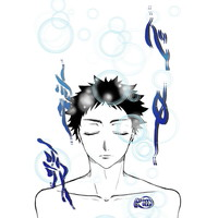 [Boys Love (Yaoi) : R18] Doujinshi - Novel - Haikyuu!! / Oikawa x Iwaizumi (【ペーパー付き】心中恋歌) / ちろる。
