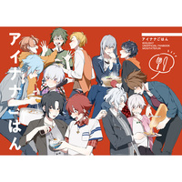 Doujinshi - Illustration book - IDOLiSH7 / All Characters & TRIGGER (アイナナごはん) / もぎたてくん
