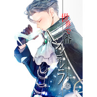 [Boys Love (Yaoi) : R18] Doujinshi - Novel - Omnibus - Compilation - Shingeki no Kyojin / Levi x Eren (世界で一番シンデレラ) / ERROR++