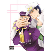 [Boys Love (Yaoi) : R18] Doujinshi - Jojo Part 4: Diamond Is Unbreakable / Jyoutarou x Jyosuke (叔父はガマンできない) / 七ツ月