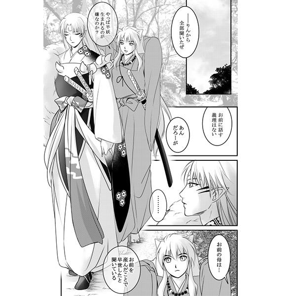 Sesshomaru hentai manga
