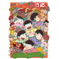 Doujinshi - Anthology - Osomatsu-san / All Characters (6つ子の魂☆フォーエバー-松竹梅-) / cheerio