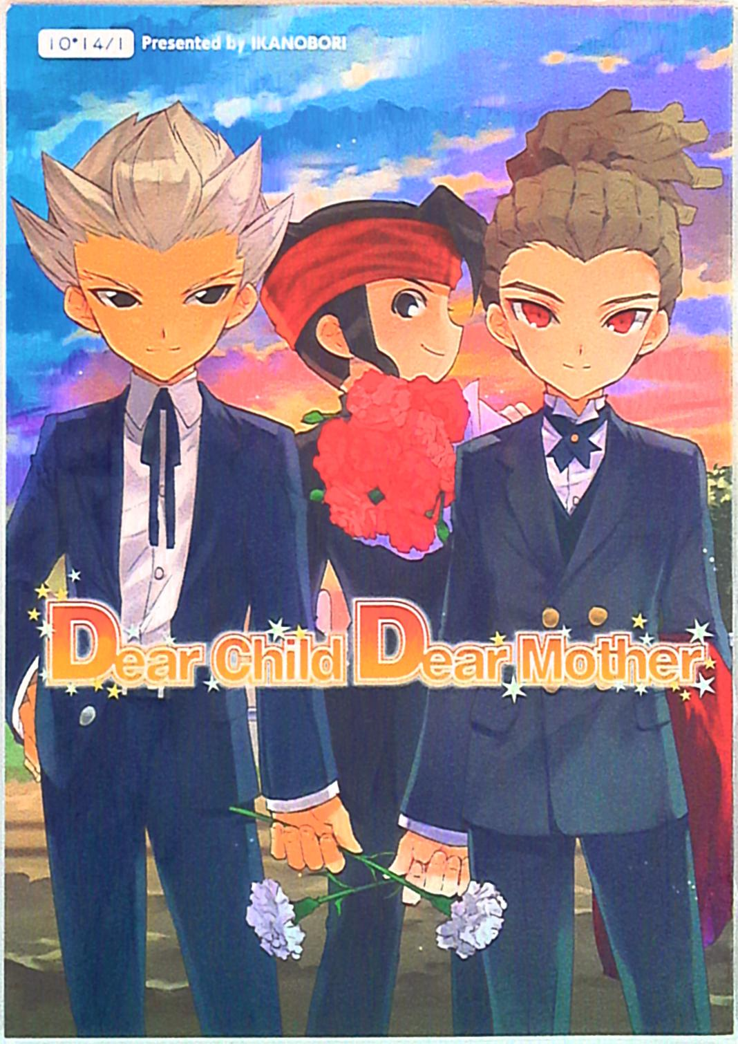 Doujinshi - Inazuma Eleven GO / Endou Mamoru (Dear Child Dear Mother) / EGOIST/いかのぼり