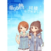 Doujinshi - Manga&Novel - Anthology - IM@S: Cinderella Girls / Nao & Karen Houjou (重なる熱×同棲はじめました) / でんしば