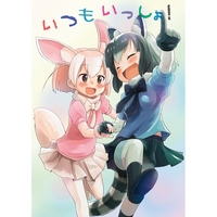 Doujinshi - Kemono Friends / Fennec & Common Raccoon (いつもいっしょ!) / RED RIBBON