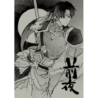 Doujinshi - Dynasty Warriors / Zhao Yun & Ma Chao (前夜) / Hitogoroshi wa Hitogoroshi