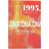 Doujinshi - Future GPX Cyber Formula (DNA・DNA・DNA1995) / LOVEPOTION No9