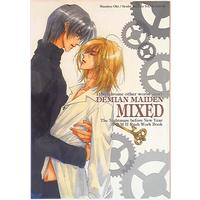Doujinshi - DEMIAN MAIDEN MIXED *再録 / SS散回族