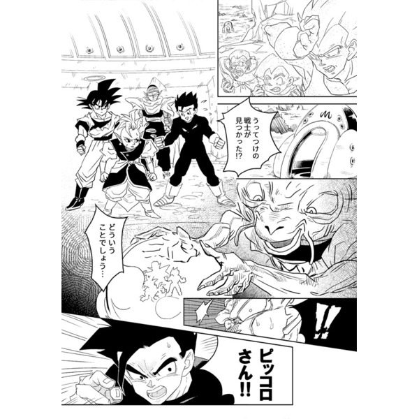 [Boys Love (Yaoi) : R18] Doujinshi - Dragon Ball / Gohan x Piccolo (魔導師からの贈り物!?) / +Wan